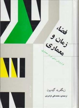 کتاب فضا زمان و معماری-کاوش پرداز