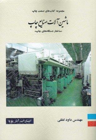 ماشين آلات چاپ(ساختاردستگاههاي چاپ)جلد2-آذرپويا-لطفي