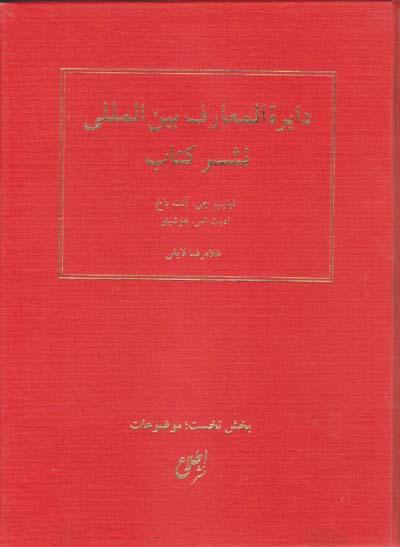 دايره المعارف بين المللي نشر كتاب-اطلاع
