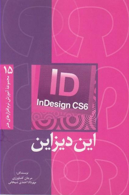 اين ديزاين cs6 شماره 15-فرهنگ صبا