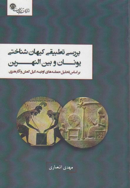 بررسي تطبيقي كيهان شناختي يونان و بين النهرين-آيندگان