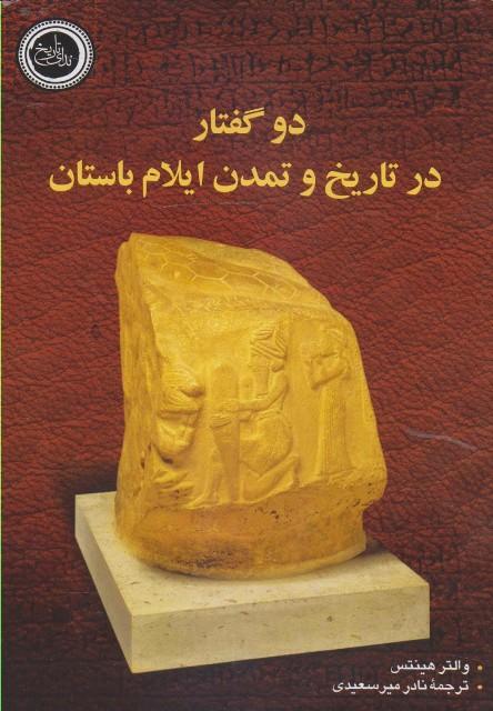 دو گفتار در تاريخ و تمدن ايلام باستان-نداي تاريخ