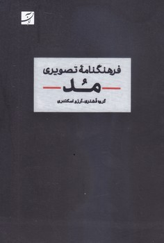 فرهنگنامه تصویری مد-آبان