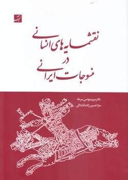 نقش مایه های انسانی در منسوجات ایرانی