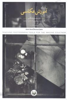 درباره آموزش عکاسی-پرگار