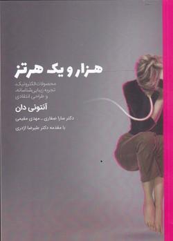 هزار و يك هرتز(محصولات الكترونيك تجربه زيباشناسانه و طراحي انتقادي)-وارش