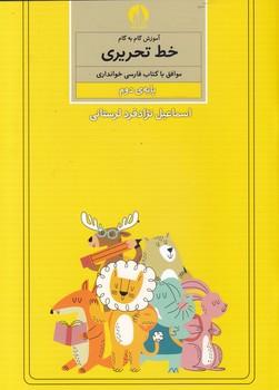 آموزش گام به گام خط تحریری پایه دوم-کتاب برتر