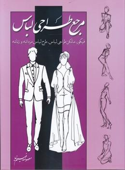 مرجع طراحی لباس(فیگور-مانکن طراحی لباس-طراحی لباس مردانه و زنانه) - بیهق کتاب