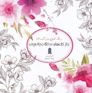 کتاب رنگ آمیزی بزرگسالان راز گل ها و درختان جادویی-نظام الملک