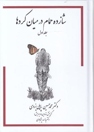 كتاب شازده حمام در مبان كردها-گوتنبرگ
