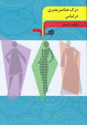 کتاب درک عناصر بصری در لباس-مرکب سپید
