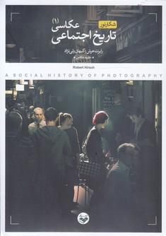 کتاب تاریخ اجتماعی عکاسی 2جلدی-پرگار