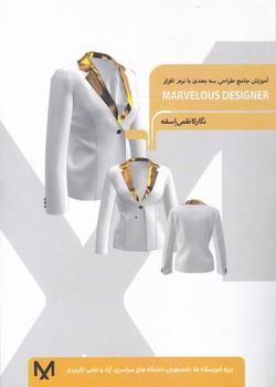 کتاب آموزش جامع طراحی سه بعدی با نرم افزار-مرکب سپید