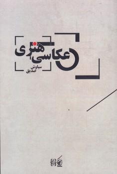 کتاب عکاسی هنری - کیان پارس