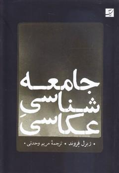 کتاب جامعه شناسی عکاسی-آبان