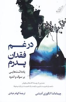 کتاب در غم فقدان پدرم(یادداشت هایی بر سئگ و اندوه)-کوله پشتی