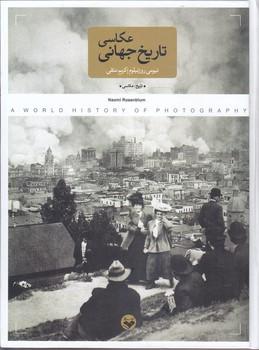 کتاب تاریخ جهانی عکاسی-پرگار