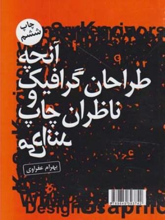 كتاب آنچه طراحان گرافيك وناظران چاپ مي دانند-عفراوي