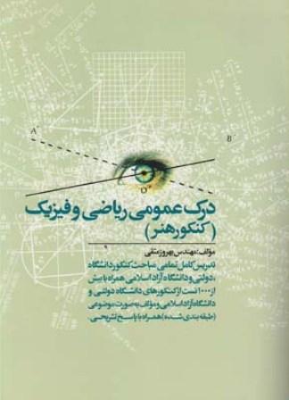 كتاب درك عمومي رياضي فيزيك-آيندگان