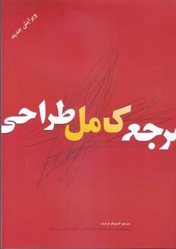 كتاب مرجع كامل طراحي(ويرايش جديد كامل)چاپ نهم-بيهق كتاب