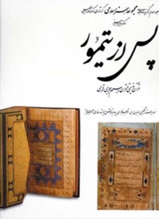 كتاب پس ازتيمور(قرآن نويسي تاقرن 10)رحلي3-كارنگ