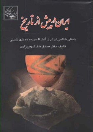 کتاب ایران درپیش ازتاریخ-میراث فرهنگی