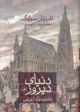 كتاب دنياي ديروز-ثالث