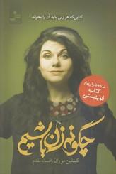 كتاب چگونه زن باشيم-نسل نوانديش