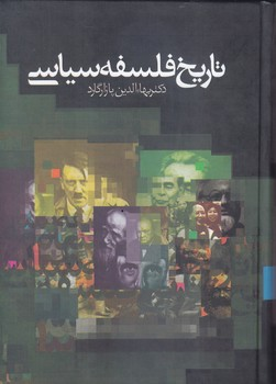 كتاب تاريخ فلسفه سياسي 3جلدي-زوار
