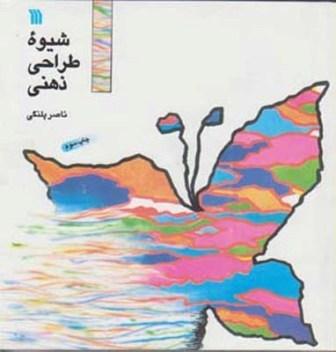 كتاب شيوه طراحي ذهني-سروش