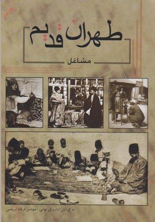 كتاب طهران قديم وزيري مشاغل