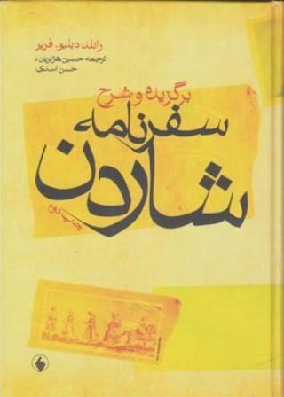كتاب سفرنامه شاردن-فرزان روز