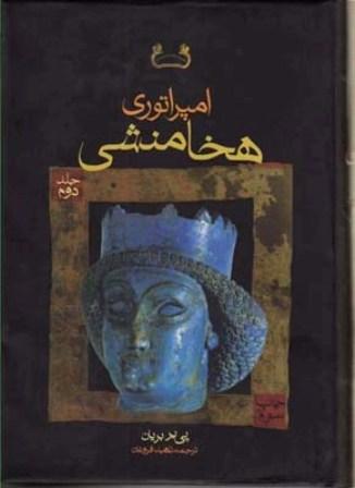 كتاب امپراتوري هخامنشي 2جلدي-فرزان روز