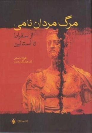 كتاب مرگ مردان نامي-فرزان روز