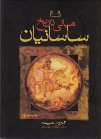 كتاب مباني تاريخ ساسانيان-فرزان روز