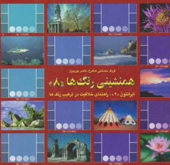 كتاب همنشيني رنگها جلد 8-كارنگ