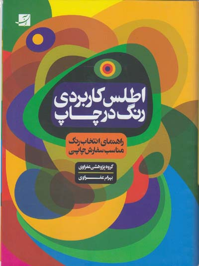 كتاب اطلس كاربردي رنگ در چاپ-آبان