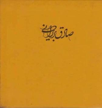 كتاب صادق بريراني -هنرهاي معاصر