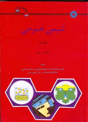 شيمي عمومي مورتيمر جلد 2 (پورجوادي) مركز نشر