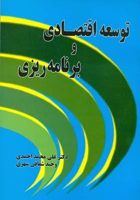 توسعه اقتصادي و برنامه ريزي (احمدي) نور علم