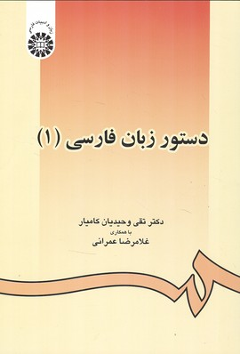 دستور زبان فارسي 1 (كاميار) سمت
