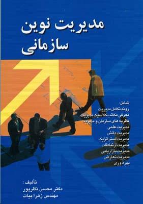 مديريت نوين سازماني (نظرپور) صفار