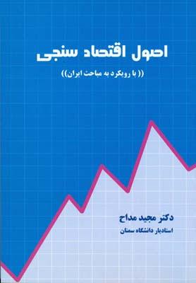 اصول اقتصاد سنجي با رويكرد مباحث ايران (مداح) نور علم