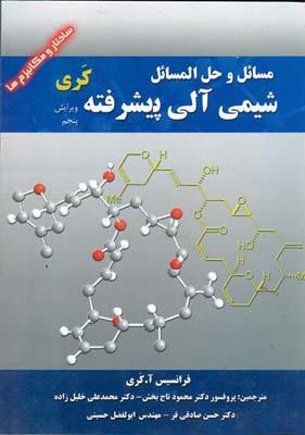 مسائل و حل المسائل شيمي آلي پيشرفته ساختار و مكانيزم ها كري (تاج بخش) مبعث