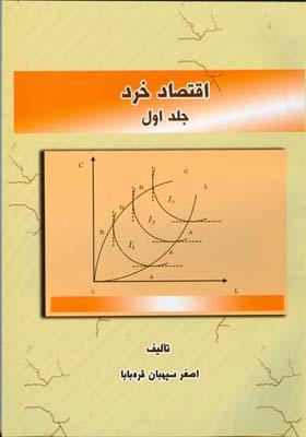 اقتصاد خرد-جلد 1 (قره بابا) نور علم