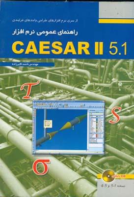 راهنماي عمومي نرم افزار CAESAR II 5.1 (اكبرزاده ) فدك