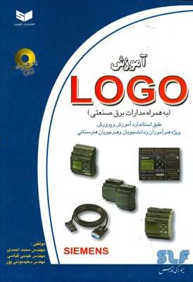 آموزش LOGO به همراه مدارات برق صنعتي (احمدي) كيفيت