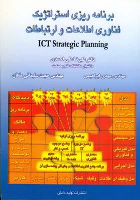 برنامه ريزي استراتژيك فناوري اطلاعات ارتباطات (ابراهيمي) توليد دانش