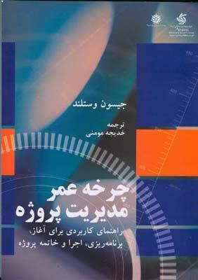 چرخه عمر مديريت پروژه وستلند (مومني) آريانا قلم