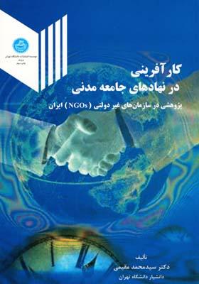 كارآفريني در نهادهاي جامعه مدني (مقيمي) دانشگاه تهران